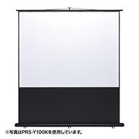 プロジェクタースクリーン [PRS-Y85K] (床置き式、85型相当、4:3)