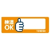 TEMPOK プレ印刷ラベル標準タイプ 76×26mm オレンジ 2200枚1巻 [TPK-L7226OR]